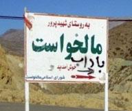 معرفي روستاي مال خواست ( ابيانه مازندران )