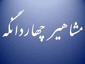 معرفی ملا عبدالله کیاسری معروف به شریعت مدار کیاسری
