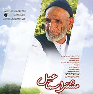 جایزه بزرگ جشنواره قفقاز به «مشتی اسماعیل» رسید