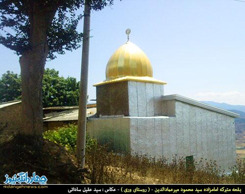 mir-emad-al-din-2