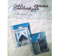 کتاب «محمود میرعمادالدین سردار مبارزه با مغولان در هزار جریب»