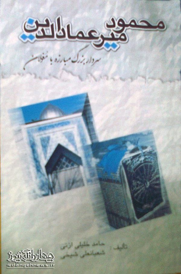 mir-emad-aldin-book