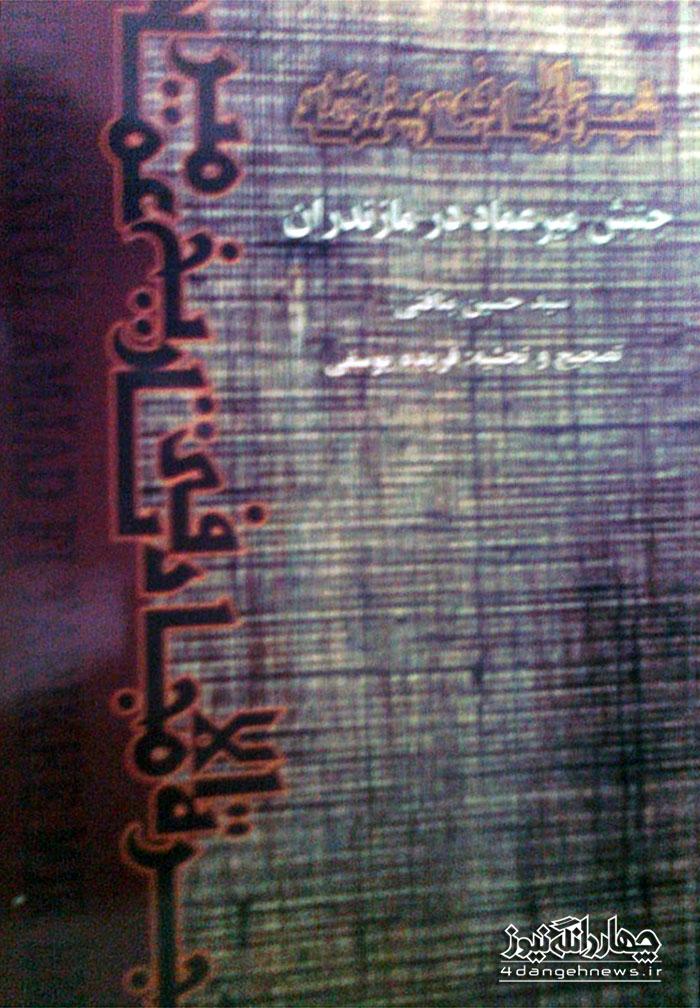 miremad-book