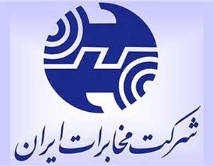 مناطق تحت پوشش اينترنت پر سرعت (ADSL) در چهاردانگه