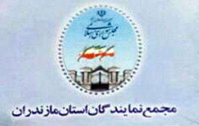 نامه سرگشاده رئیس مجمع نمایندگان مازندران به رئیس جمهور در خصوص انتقال آب دریای مازندران