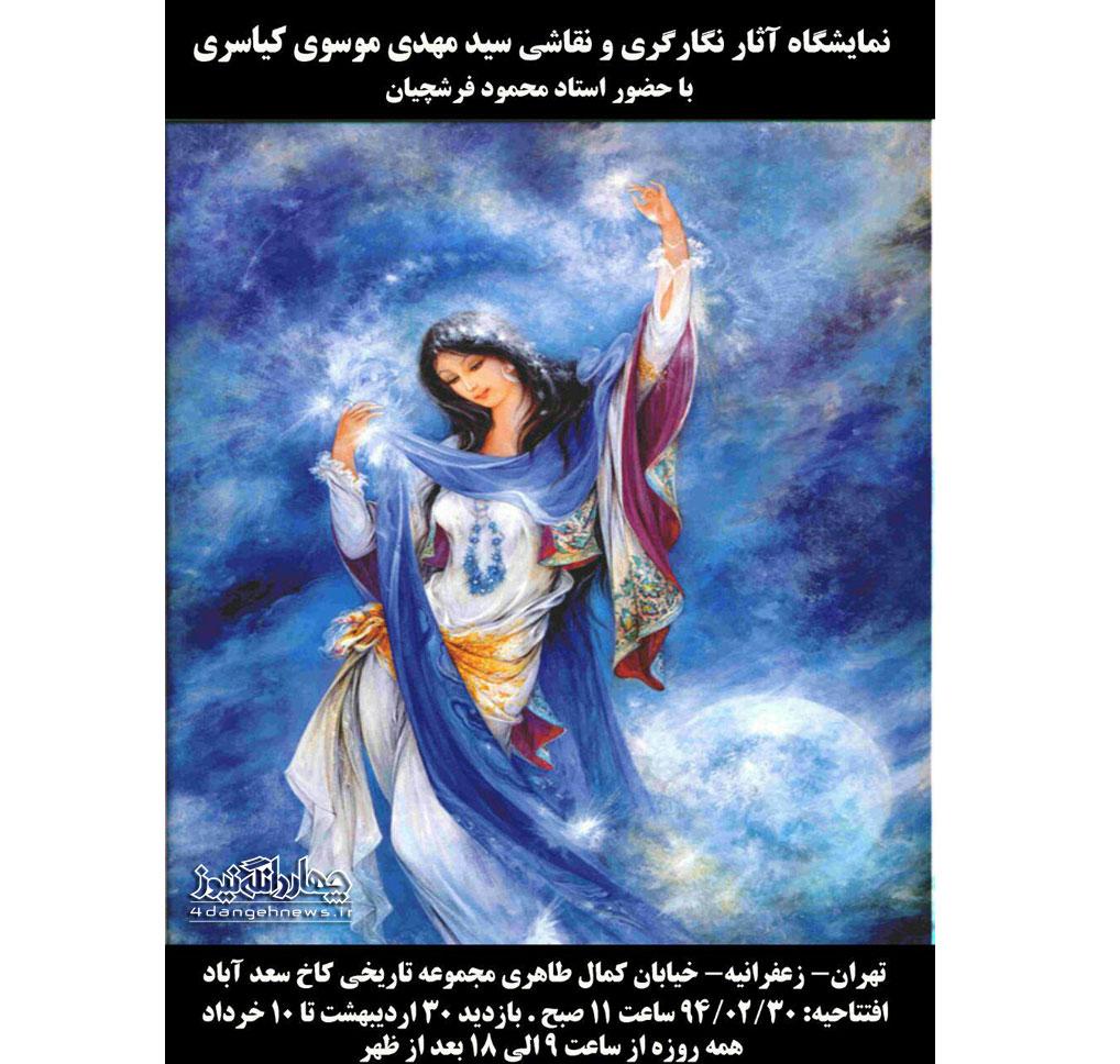 نمایشگاه نقاشی سید مهدی موسوی کیاسری (با حضور استاد محمود فرشچیان)
