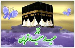برگزاري نماز عيد قربان به امامت حجت الاسلام تيموري