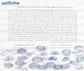 متن نامه شورا و دهیاران روستاهای چهاردانگه به مقام معظم رهبری + تصویر نامه