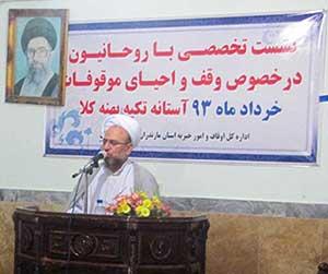 نشست تخصصی وقف با حضور روحانیان چهاردانگه ساری