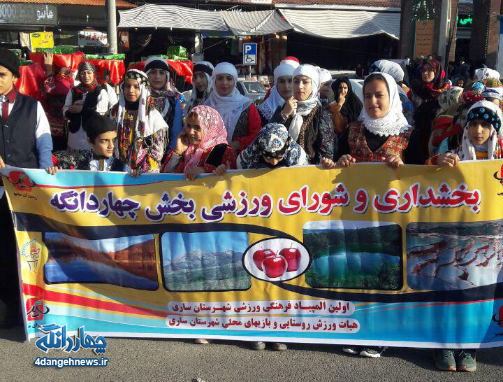 فیلم: رژه کاروان ورزشی چهاردانگه در المپیاد ورزشی شهرستان ساری+تصاویر
