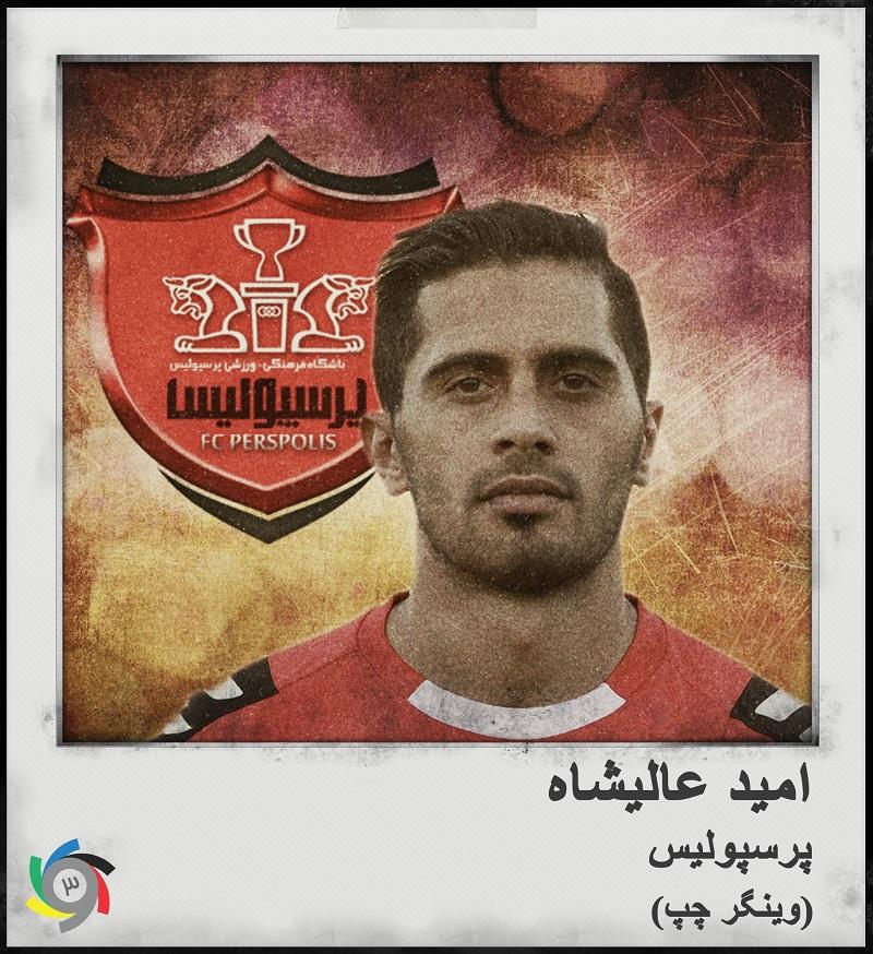 امید عالیشاه در بین ۱۱ بازیکن منتخب فصل فوتبال ایران