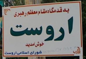معرفي روستاي اروست+ فيلم