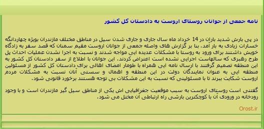 نامه جمعی از جوانان روستای اروست به دادستان کل کشور