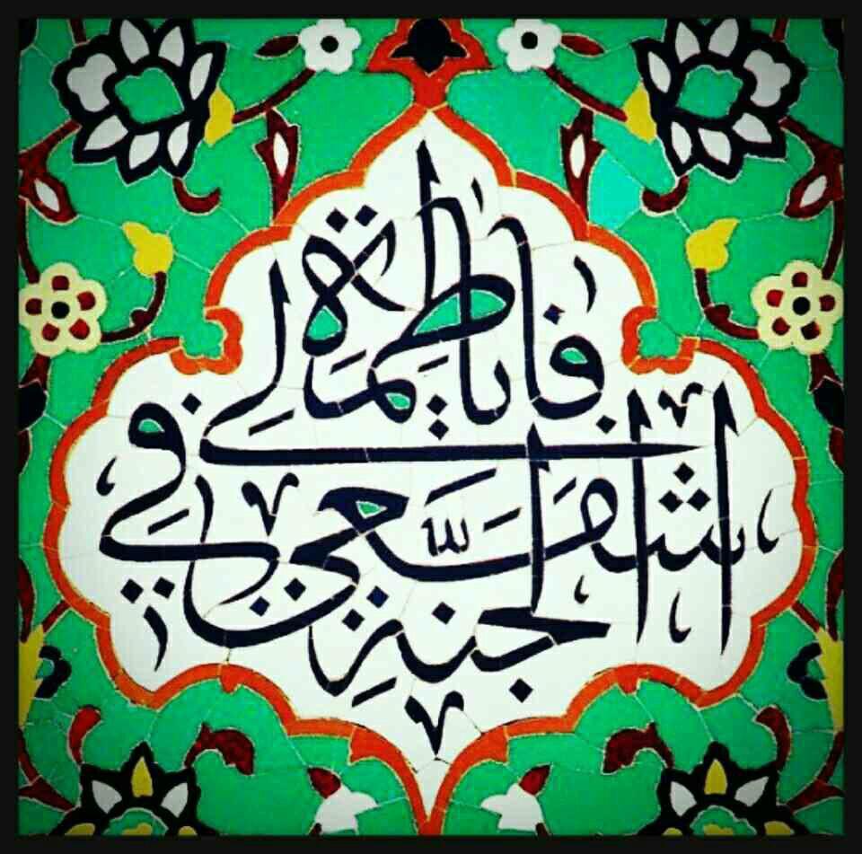 به مناسبت شهادت جانگاه حضرت زهرا(س) + اشعار دو مرثیه سرای چهاردانگه ای