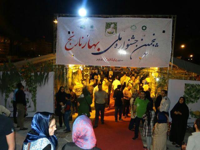 جشنواره ملی بهار نارنج در ساری افتتاح شد