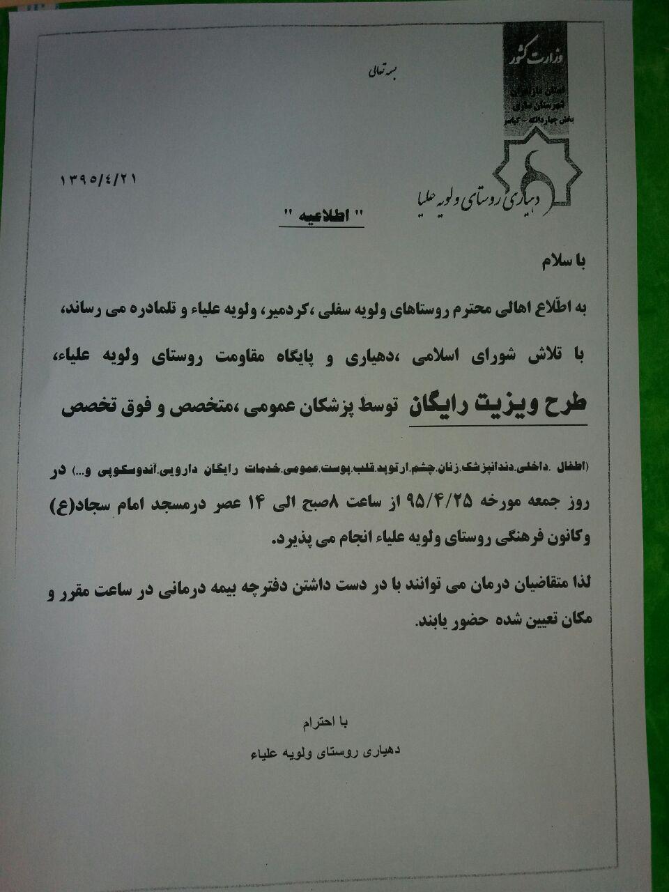 جمعه ۲۵ تیر، ویزیت رایگان بیماران در روستای ولویه بالا