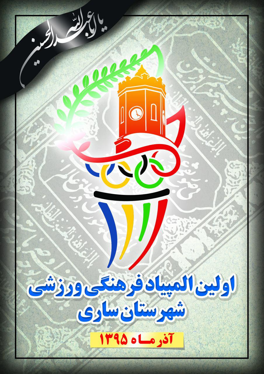 روشن شدن مشعل اولین المپیاد فرهنگی ورزشی شهرستان ساری در ۱۶ آذر از کنار یادمان شهدای گمنام چهاردانگه
