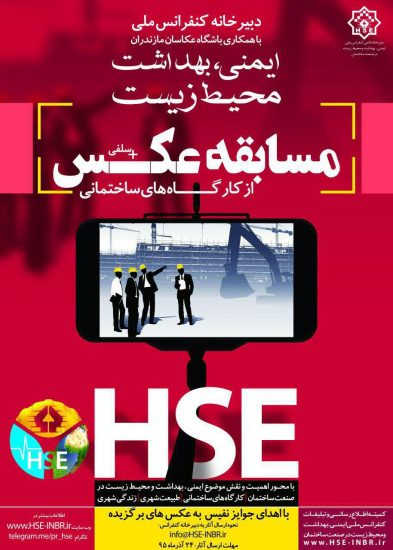 """فراخوان اولین جشنواره عکس """"بهداشت،ایمنی و محیط زیست در کارگاه های ساختمانی ( HSE )"""