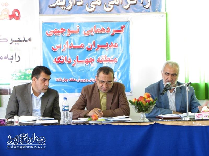 برگزاری جلسه هم اندیشی مدیران مدارس منطقه چهاردانگه با حضور مدیر کل آموزش و پرورش استان