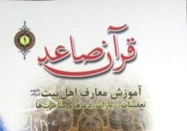 آغاز ثبت نام مسابقه اهل بيت (ع) در قرآن در کیاسر