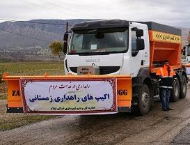 اجرای عملیات راهداری زمستانی در محورهای کوهستانی مازندران
