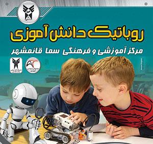موفقیت سه دانش آموز کیاسری در مسابقات رباتیک لکوکاپ قائمشهر