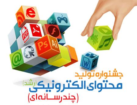درخشش استانی معلمان چهاردانگه در جشنواره تولید محتوای الکترونیکی