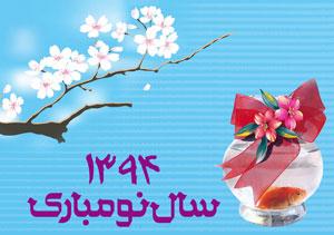 salnameh-1394-thum