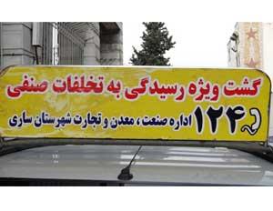 کشف و ضبط شیر خام غیر بهداشتی و فاسد در شهرستان ساری