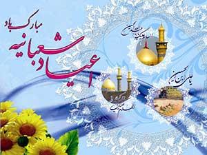 اشعاري به مناسبت اعياد شعبانيه از خانم عاليشاه