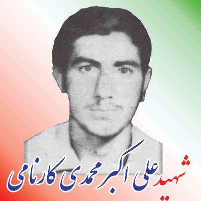 shahid-ali-akbar-mohammadi
