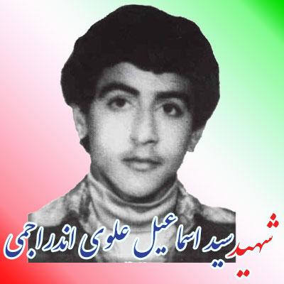 shahid-esmaeil-alavi