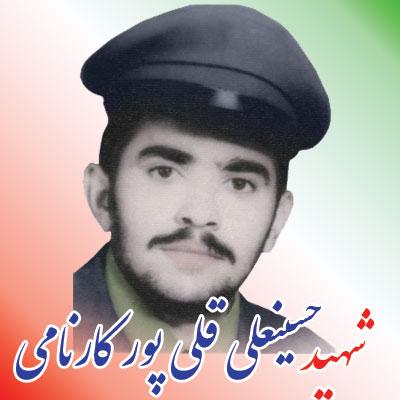 shahid-hasein-ali-ghlipoor