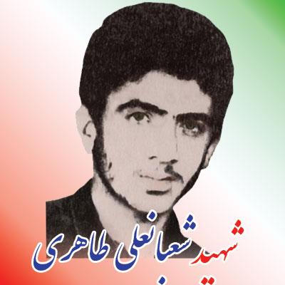 shahid-shaban-ali-taheri