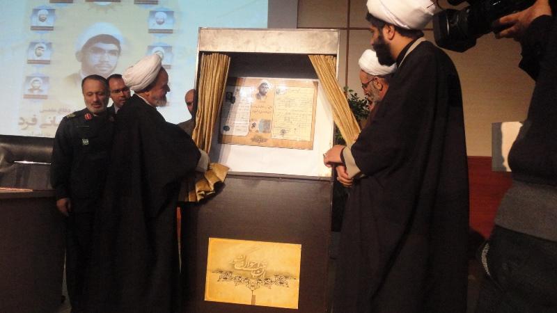 رونمایی از سند هویتی اولین شهید روحانی دفاع مقدس کشور+ تصاویر