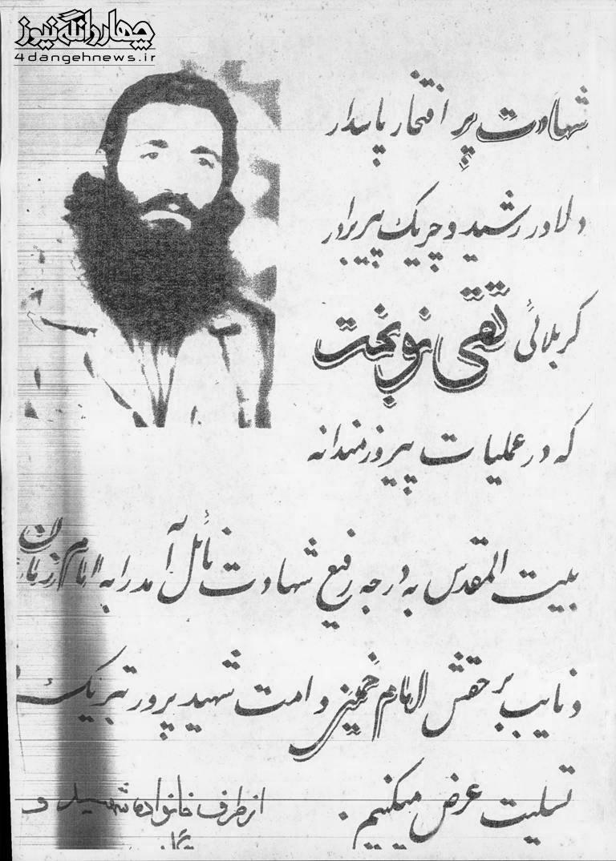 shahid-taghi-nobakht-2