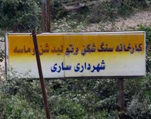سرقت شبانه شن و ماسه توسط سازمان عمران شهرداری ساری