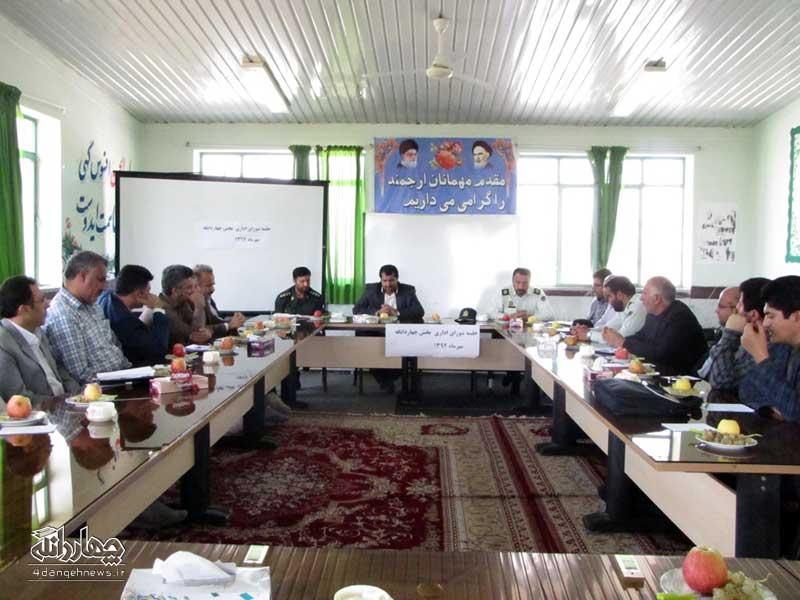 برگزاری جلسه شورای اداری بخش چهاردانگه