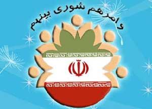 همایش بزرگ شوراها و دهیاران چهاردانگه با حضور مسئولان کشوری و استانی