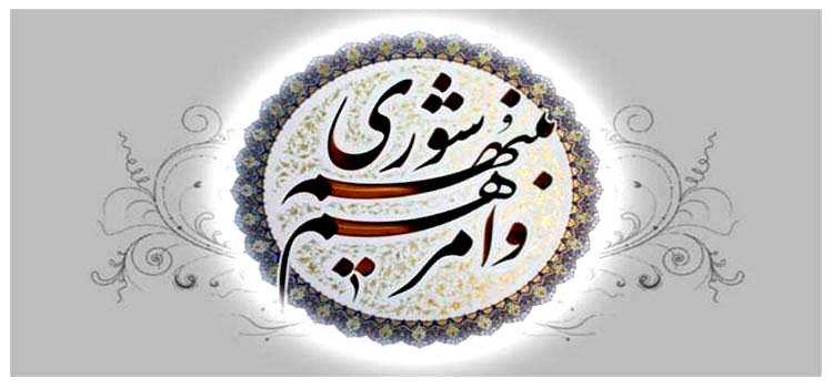 اعضای شورای اسلامی بخش چهاردانگه مشخص شدند