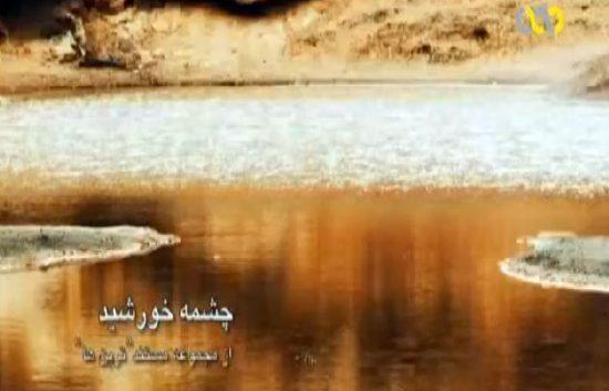 فیلم: مستند زیبای چشمه خورشید (باداب سورت) پخش شده از شبکه مستند