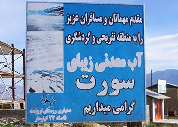 تاکید استاندار مازندران بر حفاظت از چشمه سورت