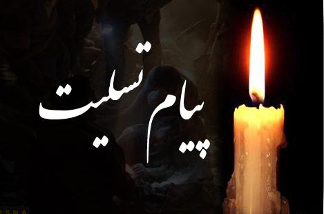 پیام تسلیت رئیس هیأت فوتبال ساری در پی درگذشت مرحوم اسفندیار بالویی
