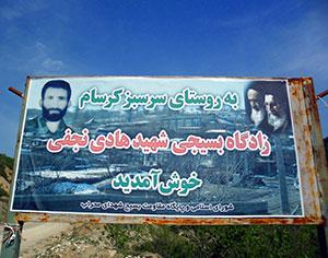 تغییر نام پایگاه مقاومت روستای کرسام به شهید هادی نجفی