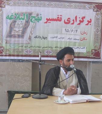 برگزاری تفسیر نهج البلاغه در کیاسر توسط حجت الاسلامی میرعمادی