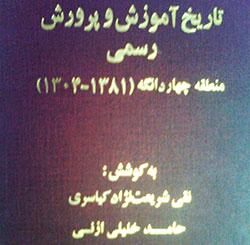 tarikh-amoozesh-parvaresh-chahardangeh-thum