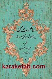 tarikh-sad-saleh-2