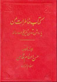 tarikh-sad-saleh