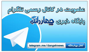 در گروه تلگرامی پایگاه خبری چهاردانگه عضو شوید