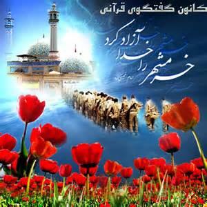 برگزاری مراسم بزرگداشت سوم خرداد، آزاد سازی خرمشهر در روستای قادیکلا